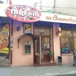 Пиццерия на Заньковецкой, 5