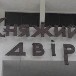 «Княжий Двір»