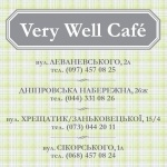 Ресторан «Very Well Cafe»