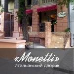 Кафе «Monetti»