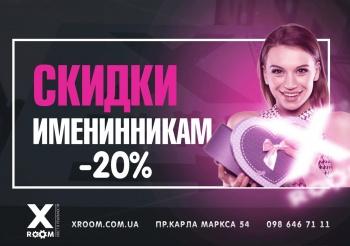 Скидка 20% именинникам на квест! @ XRoom