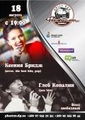 Ксения Бридж и Глеб Копалин