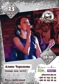 Алина Черкасова @ Гриль-бар «Фаэтон»