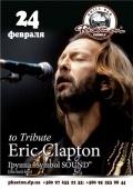 tribute concert  Eric Clapton в исполнении группы «Symbol Sound» @ Гриль-бар «Фаэтон»