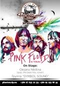 Концерт «Pink Floyd to Tribute»