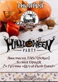Вечеринка «Happy Halloween» в гриль-бар «Фаэтон»