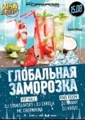 «VISA в лето! Глобальная заморозка» в «Forsage»