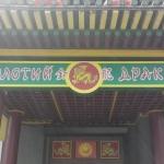 Ресторан «Золотий дракон»