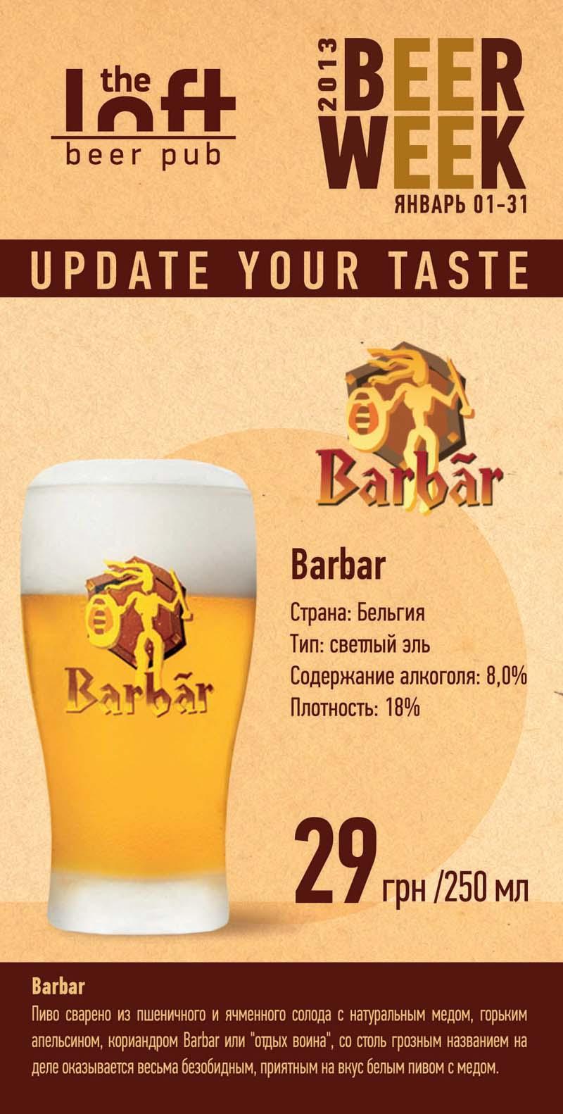 Пиво Barbar за 29 грн. в Loft