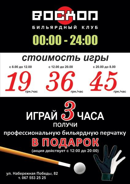 Бильярдный клуб «Восход»