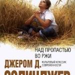 «Над пропастью во ржи» Джерома Сэлинджера