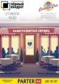 Спектакль «Кафе разбитых сердец» в «Carribean club»