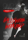 Halloween Weekend от «Famous»