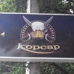 Кафе «Корсар»