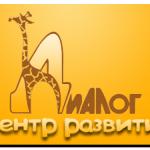 Центр развития «Диалог»