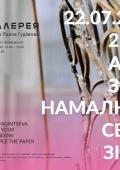 Проект Анни Звягінцевої на терасі арт-центру «Я Галерея»