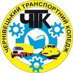 Чернівецький транспортний коледж