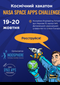 «Space Apps Challenge»