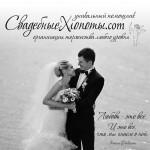 Портал «Свадебные Хлопоты»