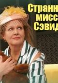 Спектакль «Странная миссис Сэвидж» в театре им. Леси Украинки