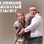 Спектакль «Слишком женатый таксист» в театре им. Л.Украинки