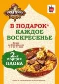 «Вторая порция плова в подарок» в «Тюбетейке на Тарасовской»
