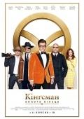 Кингсман: Золотой круг