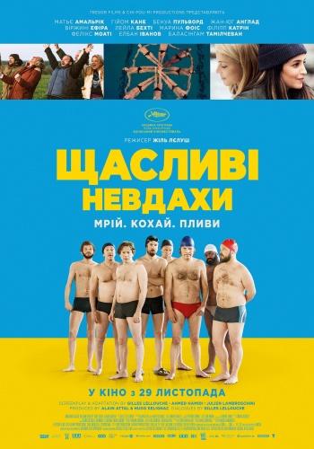 Фильм Счастливые неудачники