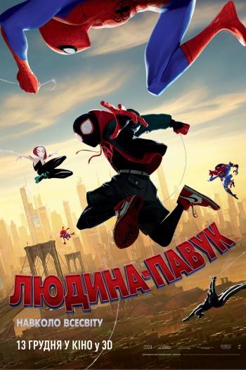 Фильм Человек-паук: Через вселенные3D