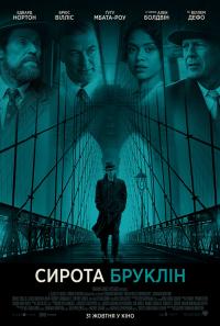 Фильм Сирота Бруклин