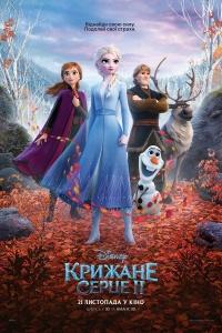 Фильм Ледяное сердце 2