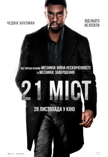 Фільм 21 мост