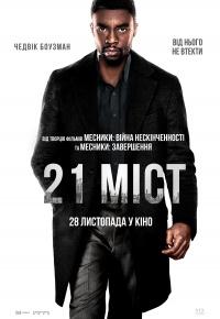 Фильм 21 мост
