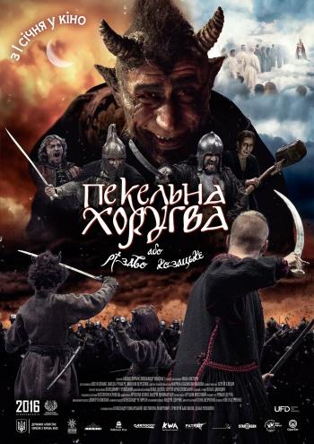 Фільм Адская хоругвь, или Казацкое Рождество