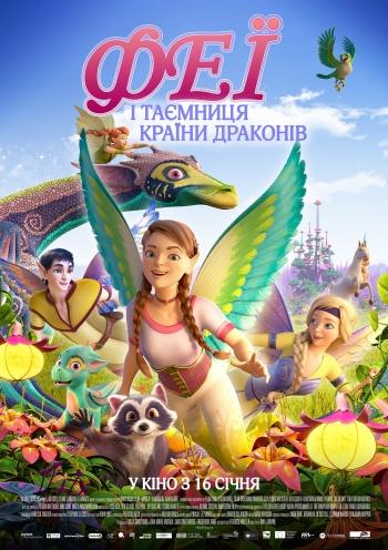 Фільм Феи и тайна страны драконов
