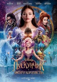 Фільм Щелкунчик и четыре королевства