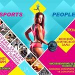 Тренажерный зал: «Sports People»