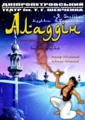 Казка «Аладдін»