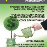 Проект «Школа финансовой грамотности»