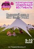 Fun family fest в «Sky family park»