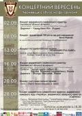 Концертний Вересень @ Чернівецька обласна філармонія