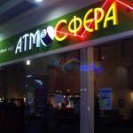 Бильярдный клуб «Атмосфера»