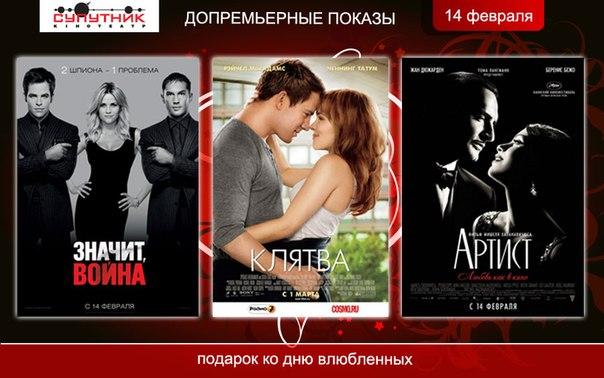 День Святого Валентина в кинотеатре «Спутник»